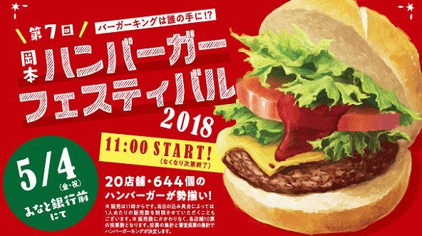「第7回 岡本ハンバーガーフェスティバル」が5/4(金・祝)岡本商店街で開催されるよ! #岡本商店街 #ハンバーガーフェスティバル #だんじりパレード
