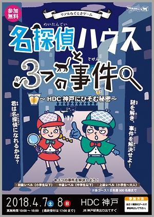 JR神戸駅南側のハウジング・デザイン・センター神戸(HDC神戸)で4月7日&8日「ファミリーフェスタ」が開催されるよ! #HDC神戸 #ファミリーフェスタ