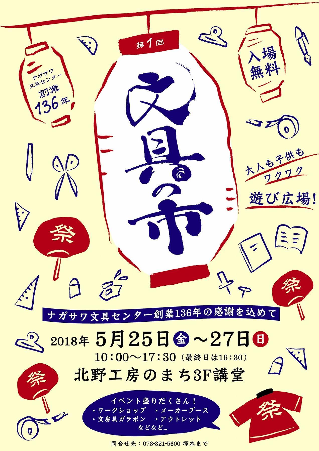 「第1回 文具の市」が5/25~5/27に北野工房のまちで開催されるよ! #北野工房のまち #ナガサワ文具センター #神戸観光