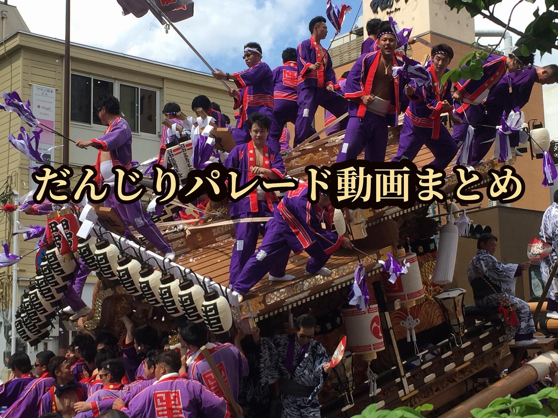 【※だんじり動画】本山・御影地区の「だんじりパレード2017」動画一覧まとめ #東灘だんじり #だんじりパレード動画