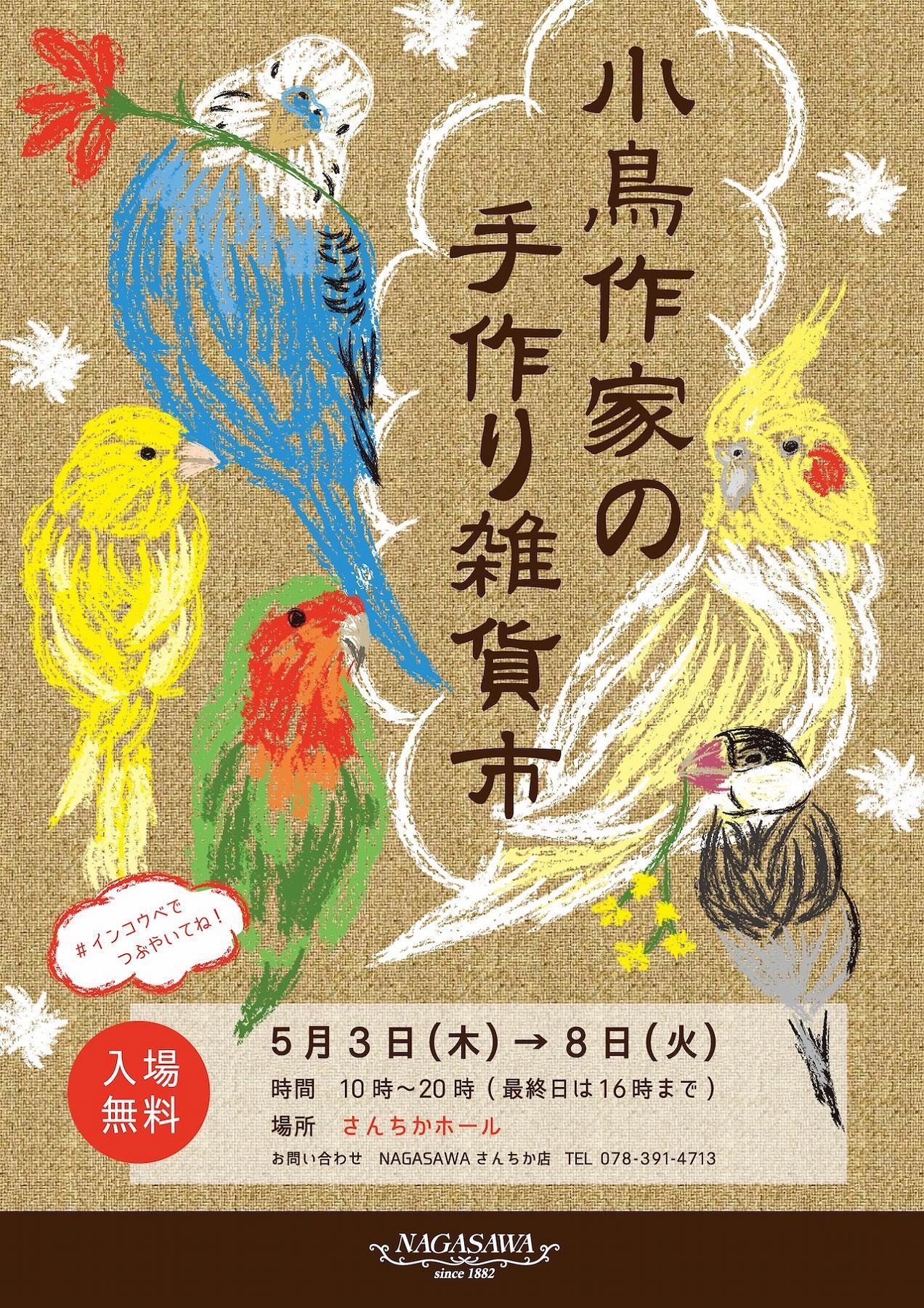 「小鳥作家の手作り雑貨市」が神戸・さんちかホールで5月3日~8日まで開催されるよ! #インコウベ #小鳥作家の手作り雑貨市 #ナガサワ文具