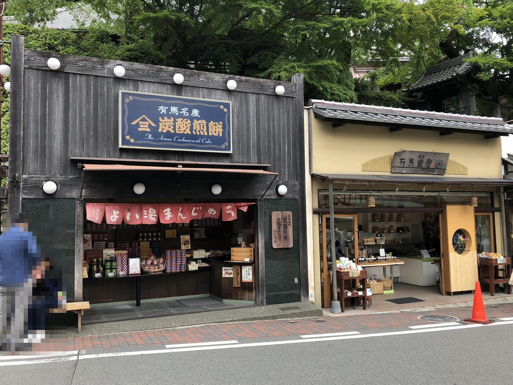 神戸・北区の有馬温泉は、「ニジマスつかみ取り体験」や日帰り散策におすすめだよ! #有馬温泉 #神戸市北区 #有馬ます池 #ニジマスつかみ取り #神戸観光