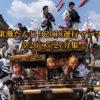 【※保存版】「東灘だんじり2018運行マップ」御影地区 5/26・5/27分を作成したよ! #東