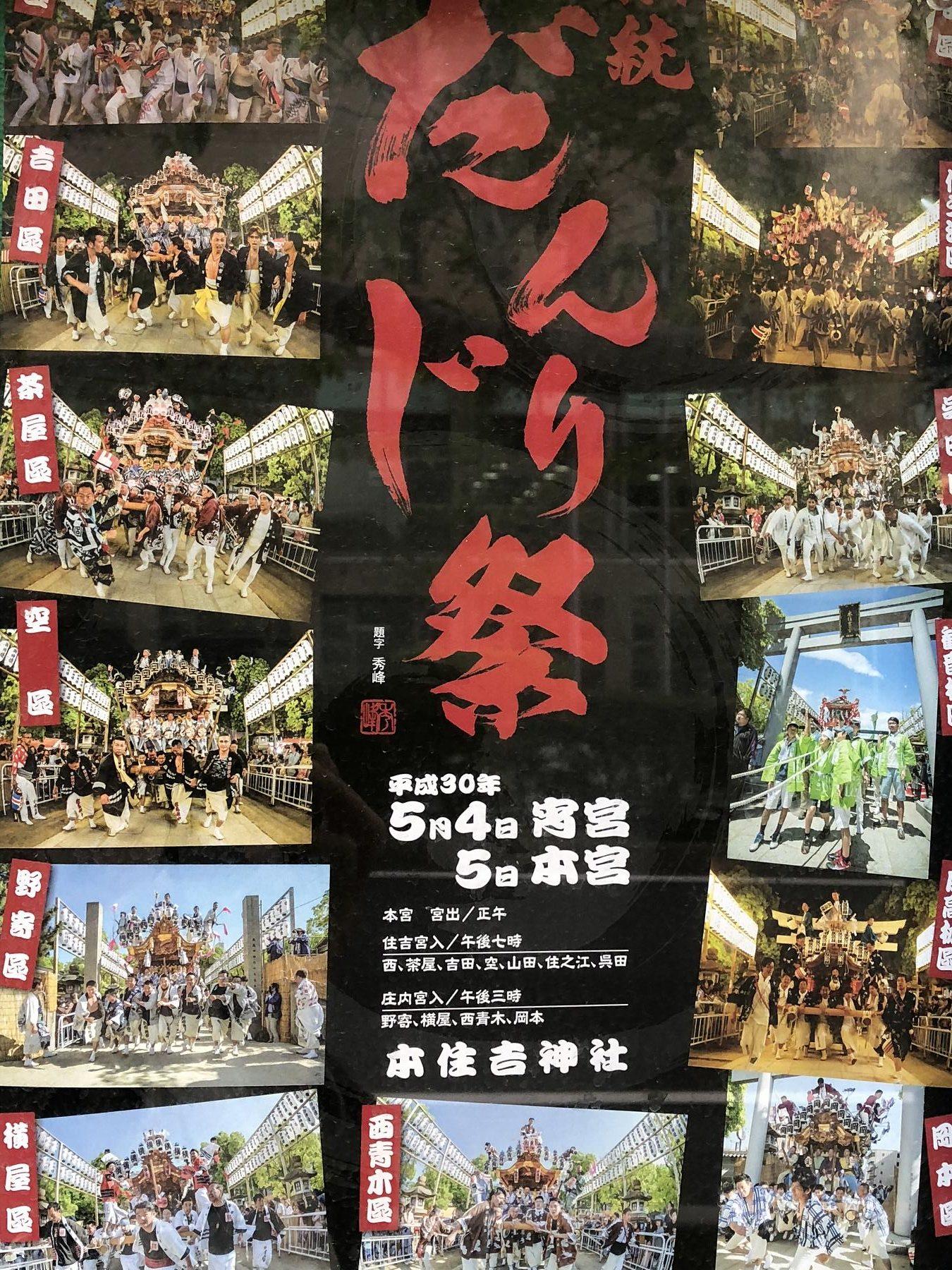 JR住吉駅南側にある本住吉神社で「だんじり祭」が5/4と5/5に開催されるよ! #東灘だんじり #だんじり祭 #本住吉神社