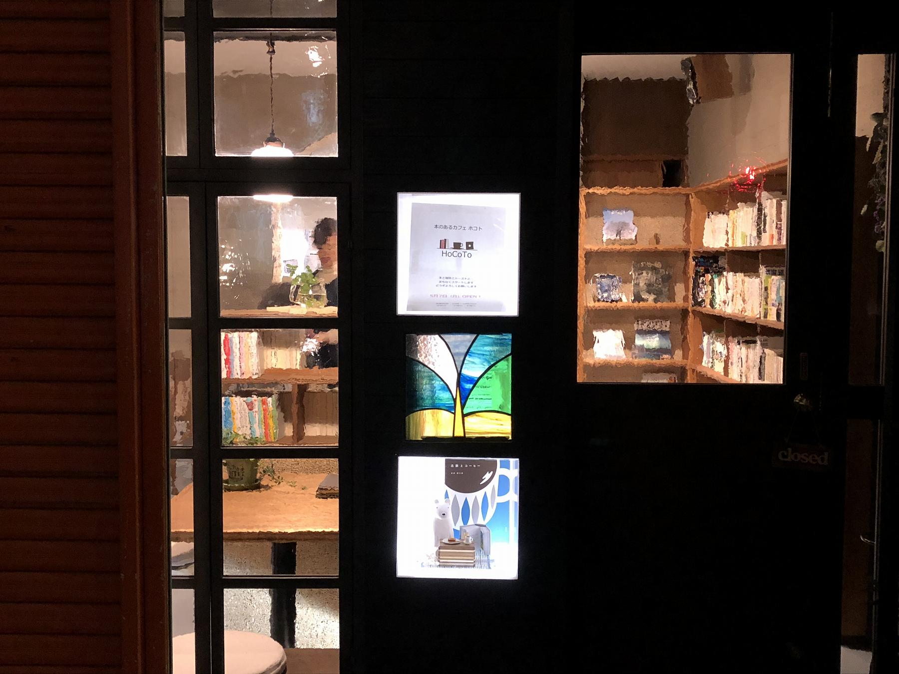 東灘・十二間道路沿いに「本のあるカフェ ホコト」さんが5月7日(月)新規オープンするよ! #新規オープン #岡本カフェ #カフェ散歩