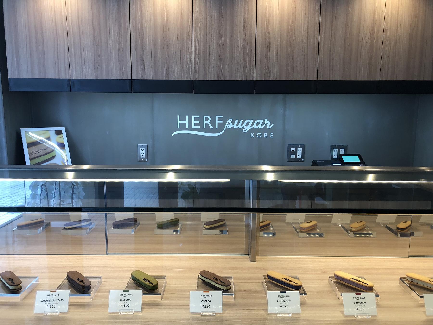 神戸・岡本にチョコレートサンド専門店「HERF sugar KOBE(ハーフシュガーコウベ)」がオープンしたので、買ってみた! #新規オープン #ハーフシュガー #神戸岡本 #神戸スイーツ