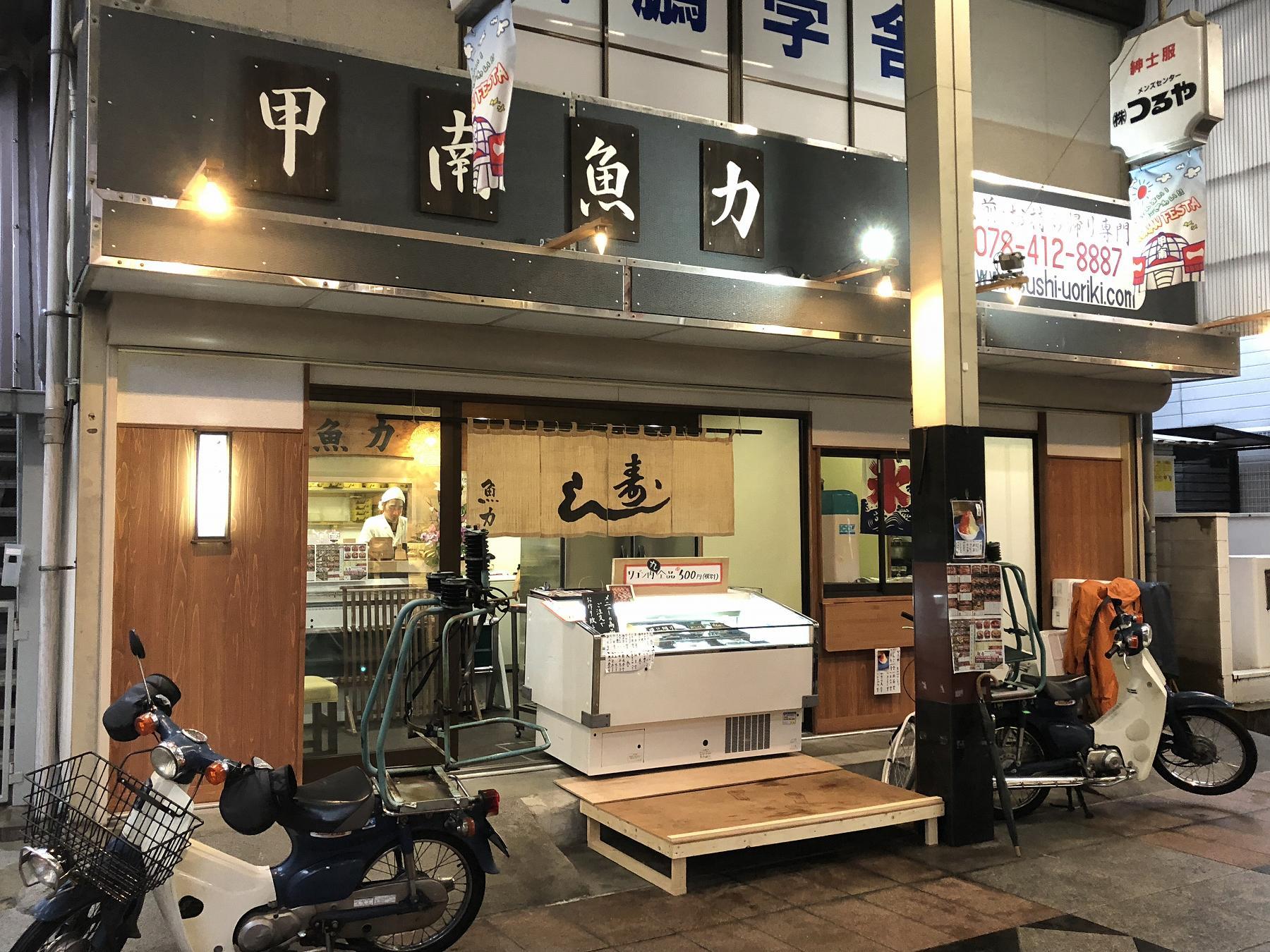 東灘・甲南本通商店街にすしの「魚力」さんがオープンしたよ! #寿司 #新規オープン #甲南本通商店街 #魚力