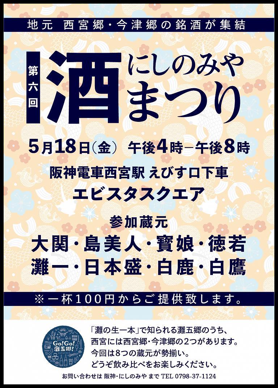 「第六回 にしのみや酒まつり」が阪神西宮駅前のエビスタスクエアで5月18日(金)に開催されるよ! #西宮 #灘の生一本 #西宮郷 #今津郷