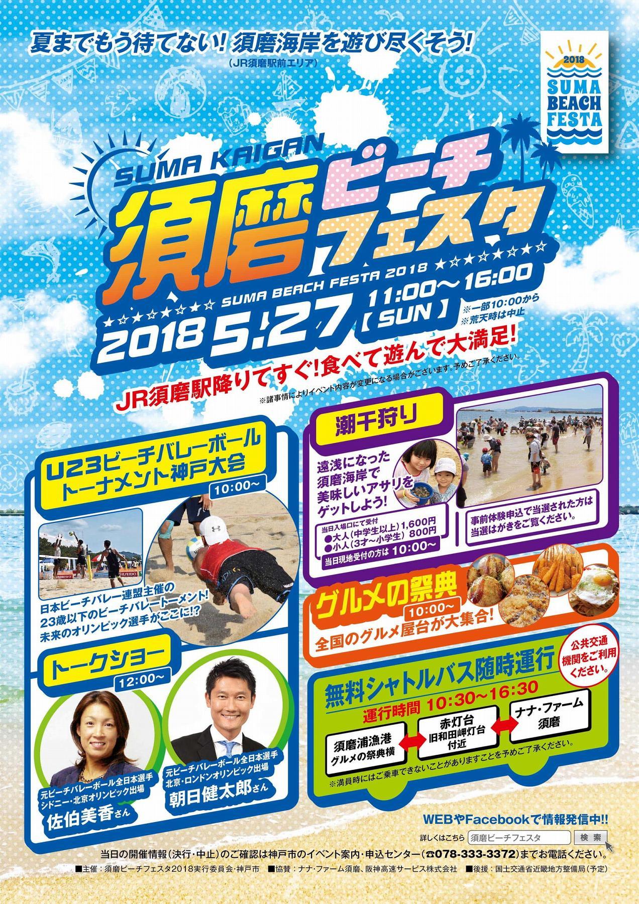須磨海岸で5/27「須磨ビーチフェスタ」が開催されるよ! #須磨海岸 #須磨ビーチフェスタ #須磨区