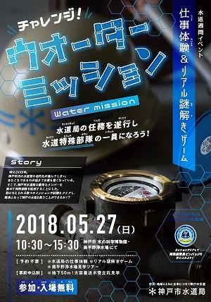 神戸市 水の科学博物館&奥平野浄水場で5/27(日)「チャレンジ!ウォーターミッション」が開催されるよ! #水道週間 #ウォーターミッション #神戸市水の科学博物館 #リアル謎解きゲーム