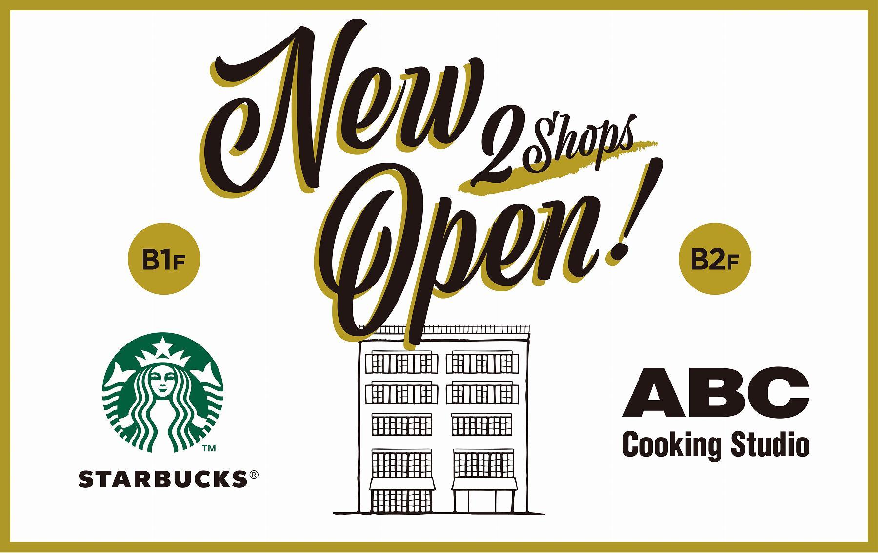 「神戸BAL」地下フロアが5月25日(金)全面リニューアルオープン!スターバックス、ABCクッキングスタジオがお目見えだよ! #神戸BAL #スタバ #ABCクッキングスタジオ #新規オープン