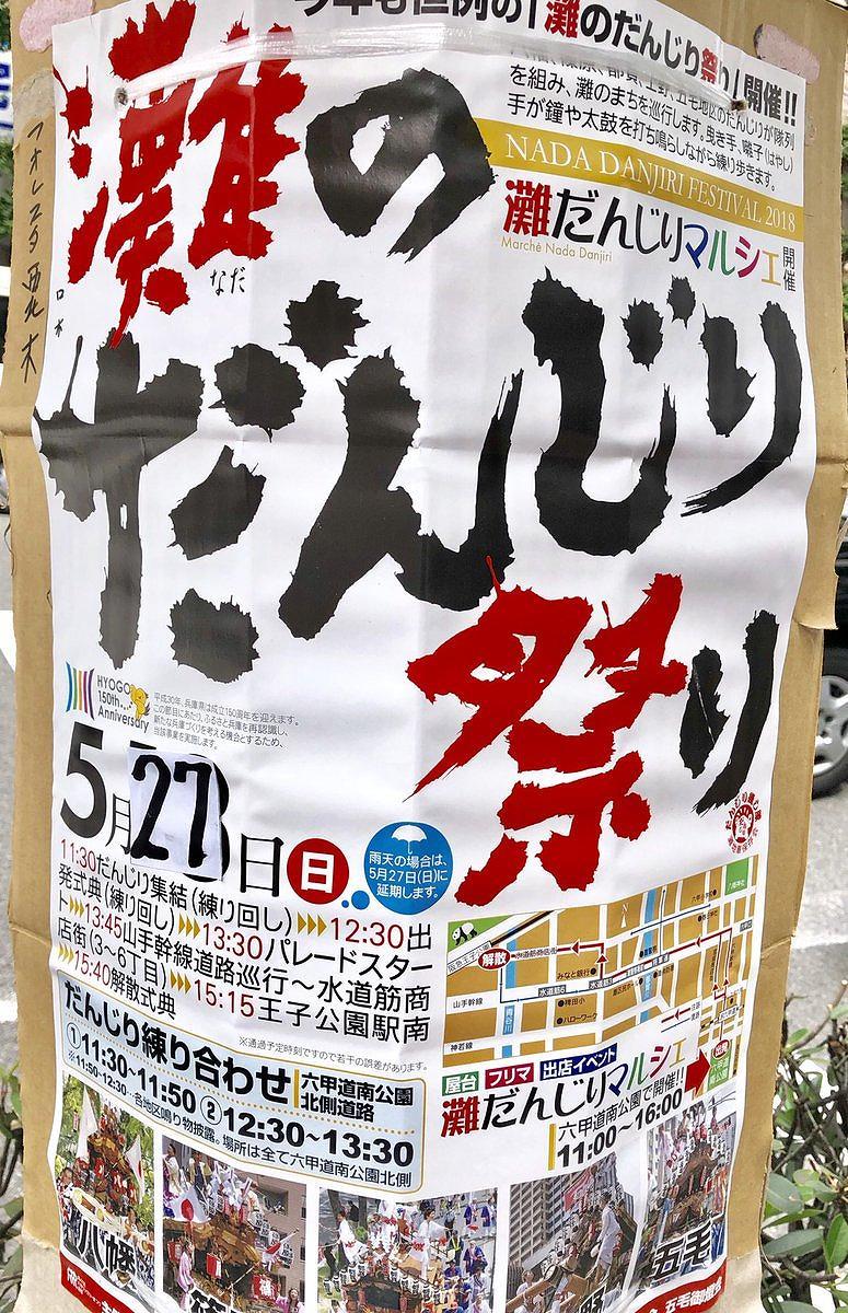 「灘のだんじり祭り 2018」が5/27(日)に開催されるよ! #灘のだんじり祭り #灘だんじりマルシェ #神戸市灘区