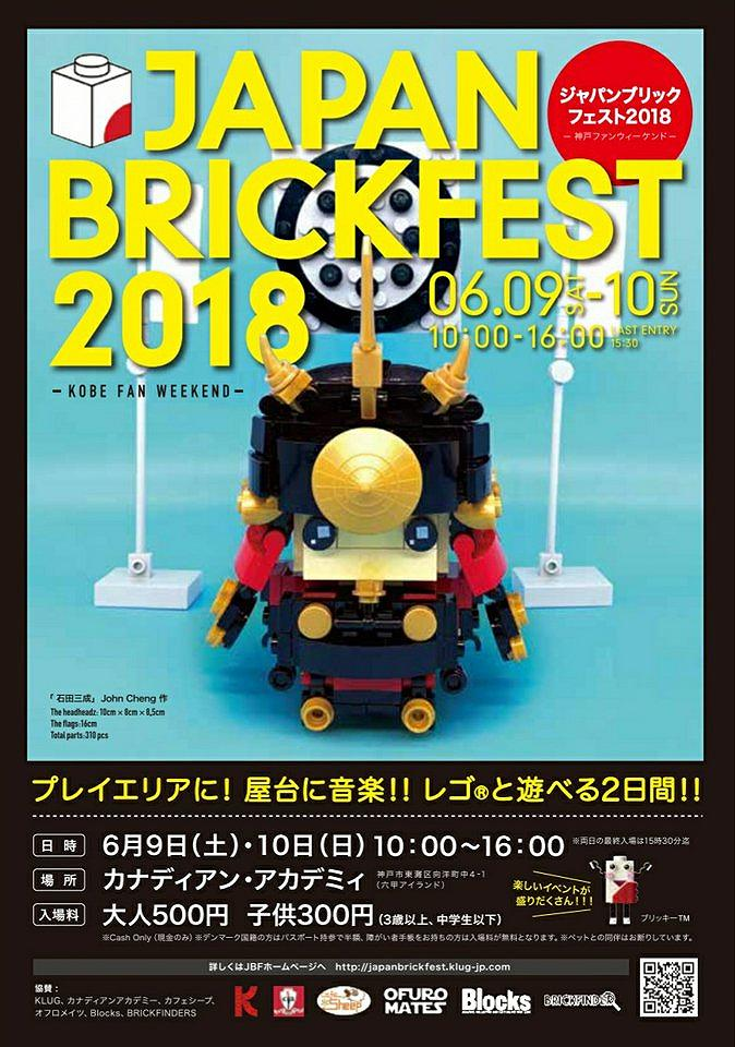 神戸・六甲アイランドのカナディアン・アカデミィでレゴブロック展示博「Japan Brickfest 2018(ジャパンブリックフェスト)」が6月9日(土)、10日(日)に開催されるよ! #六甲アイランド #レゴブロック
