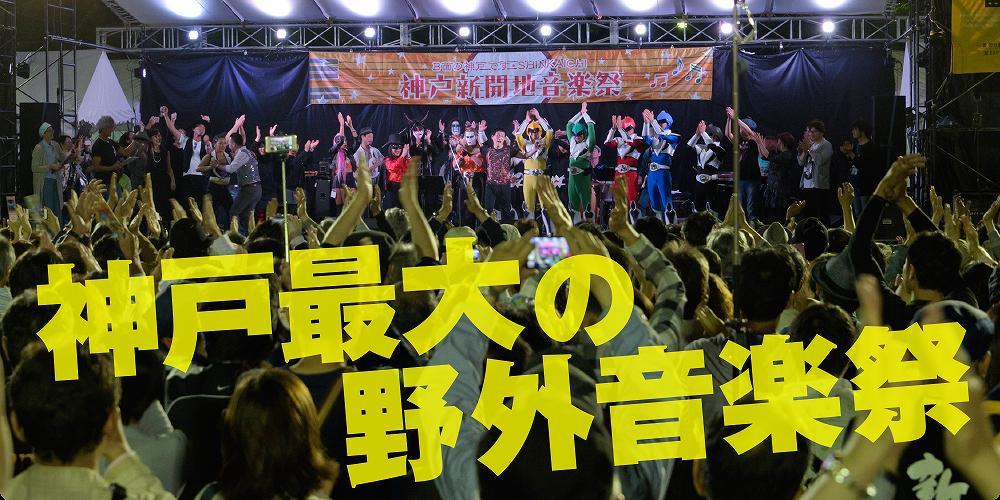 「第18回神戸新開地音楽祭」が5/12・5/13に湊川公園・新開地界隈で開催されるよ! #神戸新開地音楽祭 #新開地商店街 #野外イベント