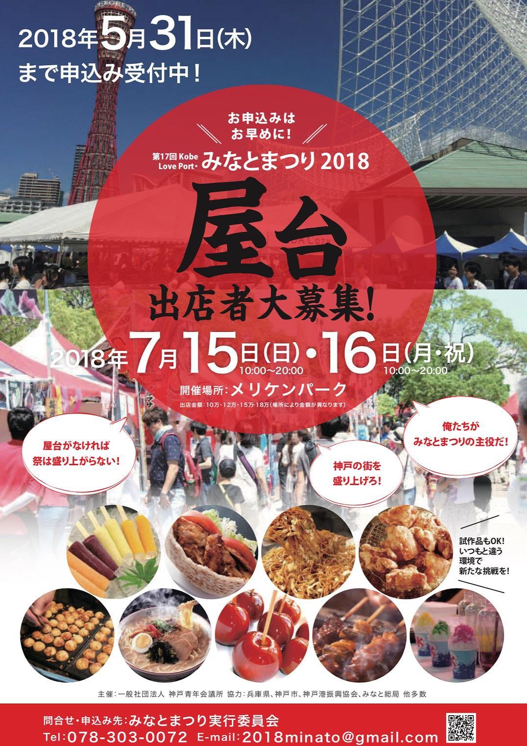 「第17回 Kobe Love Port みなとまつり」が7月15日(日)・16日(祝)に神戸メリケンパークで開催されるよ! #みなとまつり #神戸メリケンパーク #神戸イベント