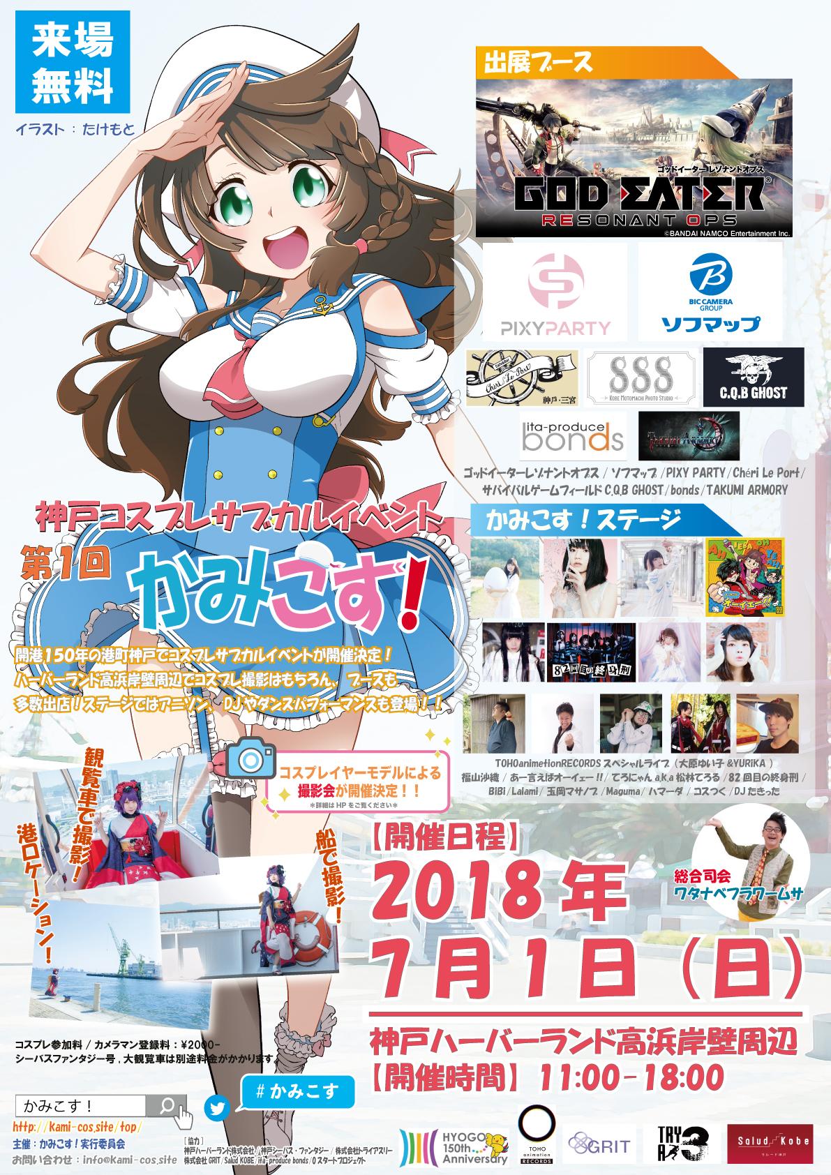 神戸コスプレサブカルイベント「第1回 かみこす!」が7月1日(日)、神戸ハーバーランドで開催されるよ! #かみこす #コスプレ #サブカル