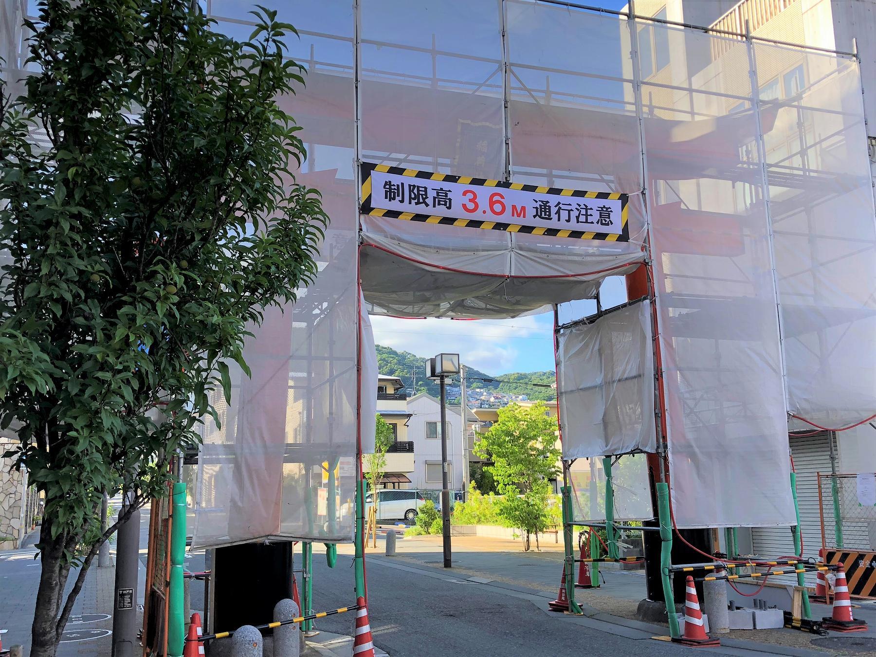 国道2号線沿い・森稲荷神社の参道にある「赤鳥居」が修復中だよ! #森稲荷神社 #赤鳥居 #東灘区 #神社仏閣