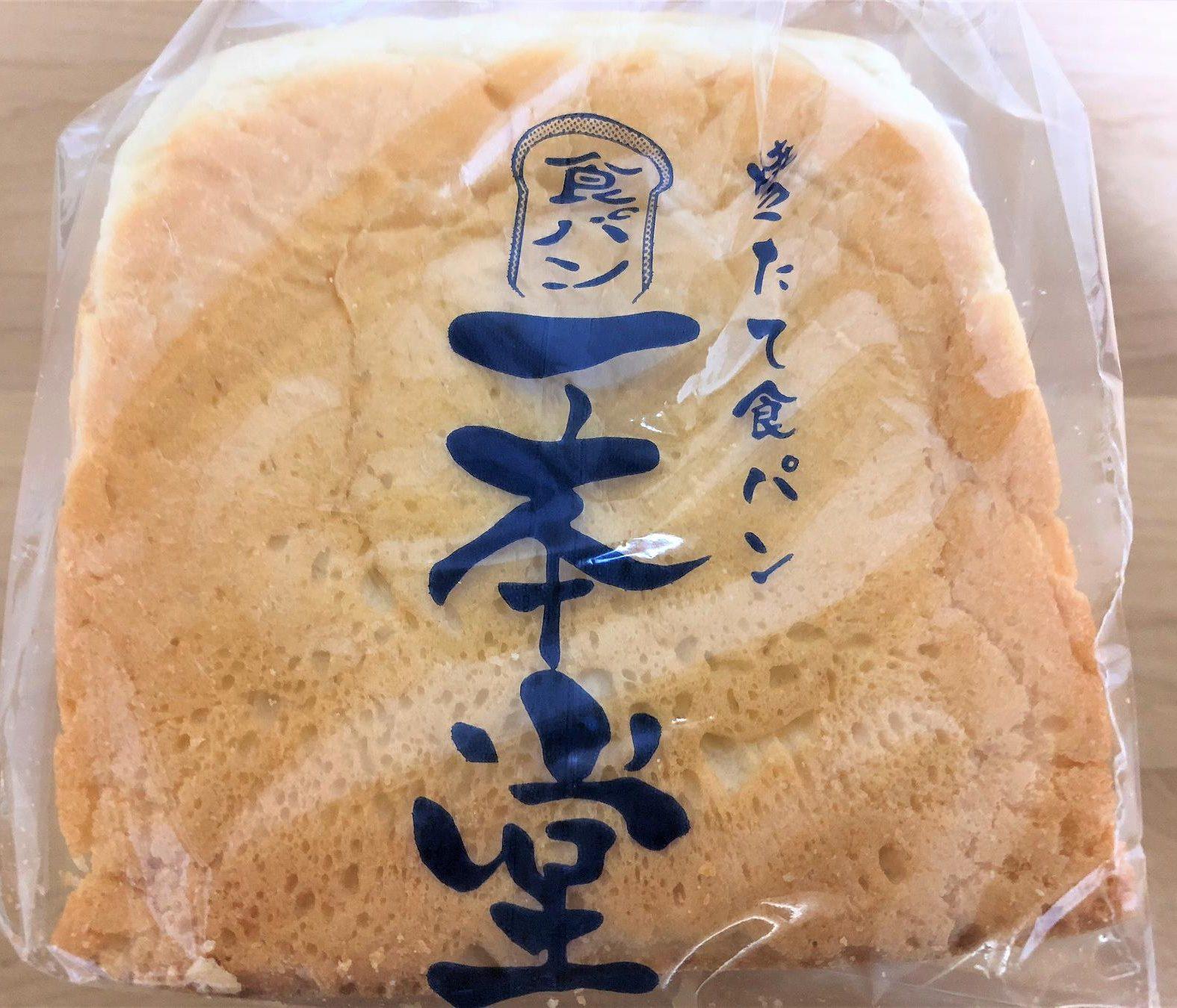 東灘・甲南山手の食パン専門店「一本堂」で、夏季限定「アイス食パン」を買って食べてみた! #食パン専門店 #一本堂 #新規オープン #甲南山手 #アイス食パン