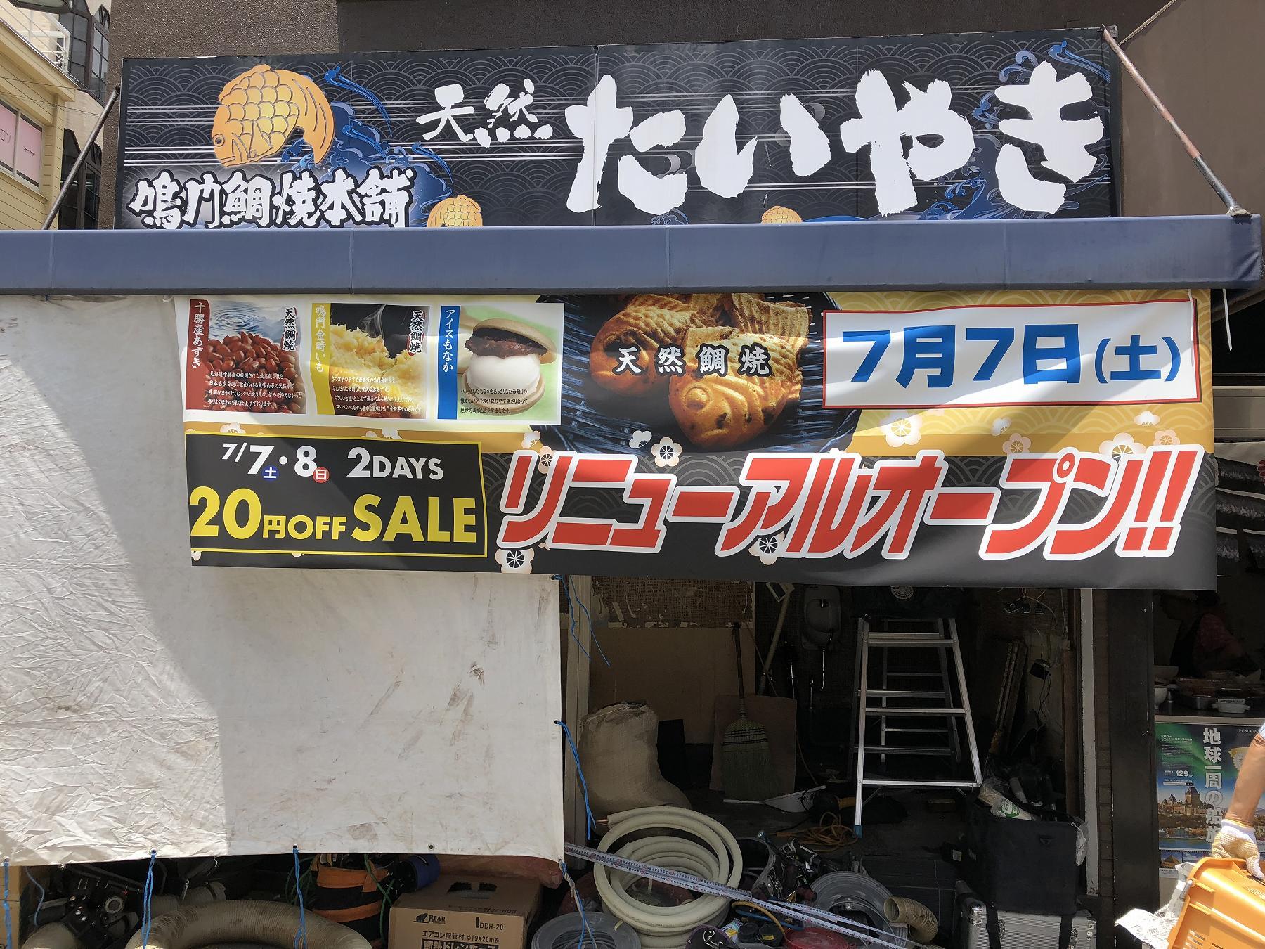 神戸・岡本の山手幹線沿いにある「天然たいやき 鳴門鯛焼本舗」が7/7(土)リニューアルオープンします! #リニューアルオープン #阪急岡本 #鳴門鯛焼本舗 #たい焼き
