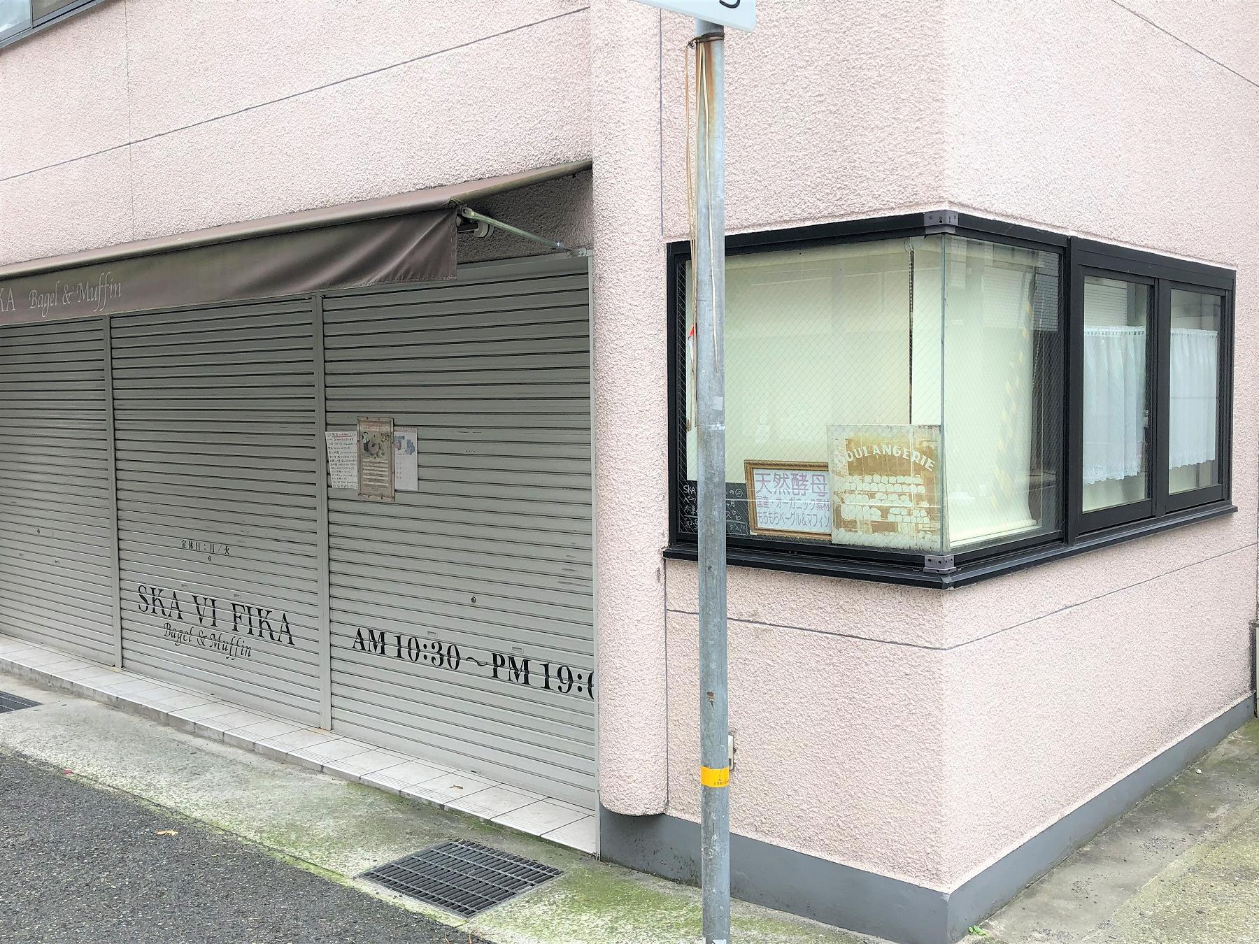 神戸・東灘の甲南本通り近くにある「SKA VI FIKA Bagel&Muffin(スカヴィフィーカ ベーグル&マフィン)」が7月下旬で閉店するよ #閉店情報 #甲南本通商店街 #ベーグル #マフィン
