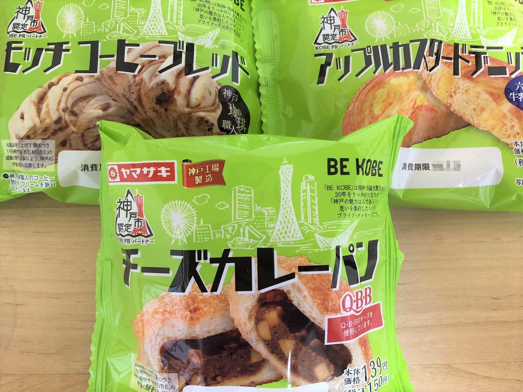神戸にゆかりのある素材を使ったパンが期間限定で発売!神戸市&山崎製パン&ローソンのコラボパンを食べ比べてみた! #神戸市 #山崎製パン #ローソン #菓子パン