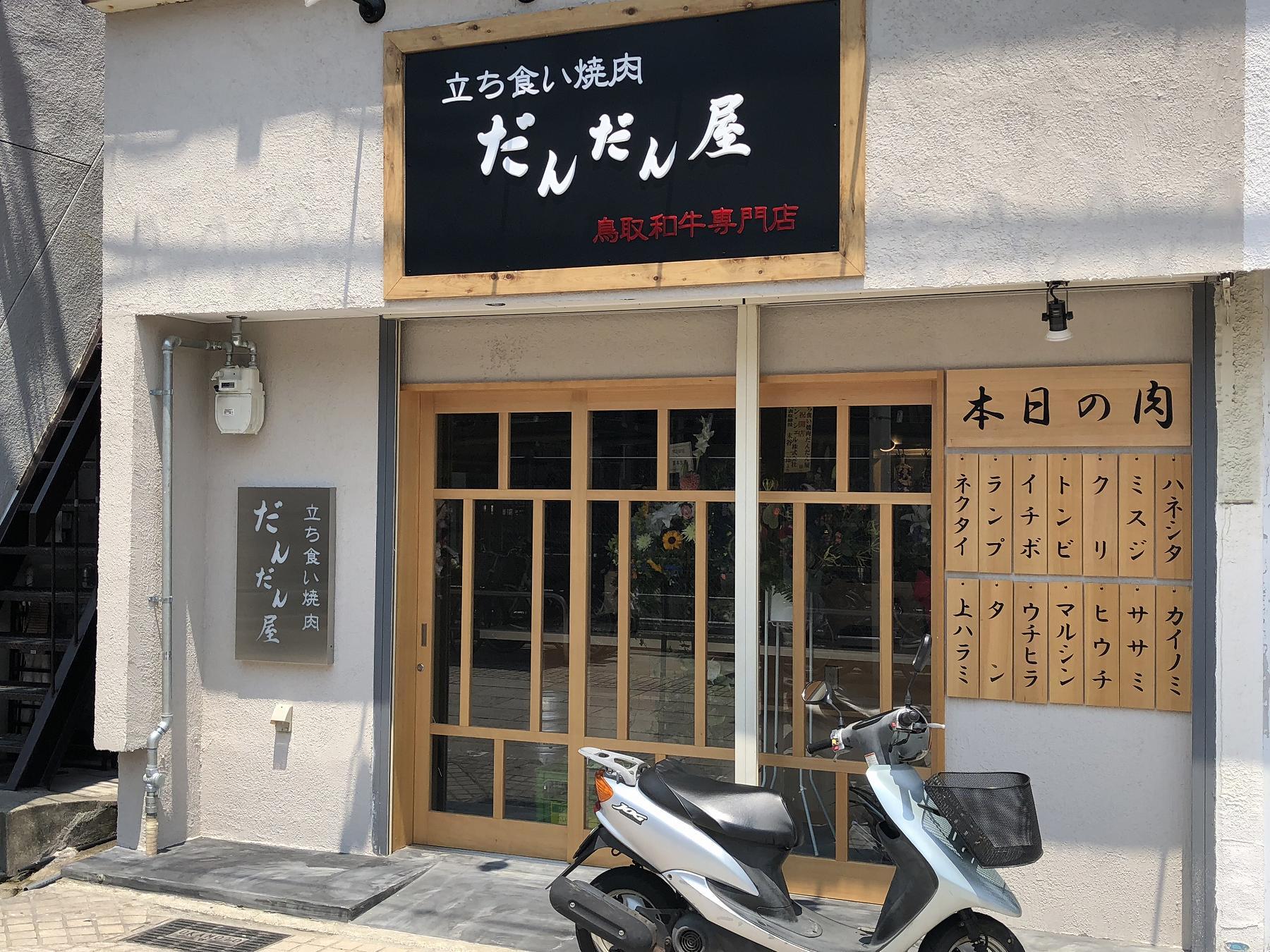 神戸・摂津本山にあった「ひつじ書房」跡に、2018年7月18日 立ち食い焼肉「だんだん屋」がオープンしたよ! #新規オープン #東灘区 #摂津本山 #立ち食い焼肉