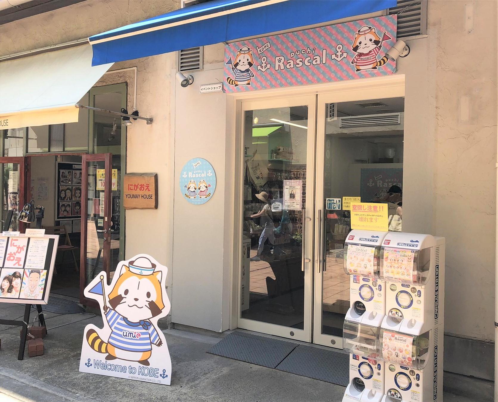 神戸ハーバーランドumieで、期間限定の「ラスカルショップ」が7/4~9/30まで開催されるよ! #ラスカルショップ #あらいぐまラスカル #神戸ハーバーランド