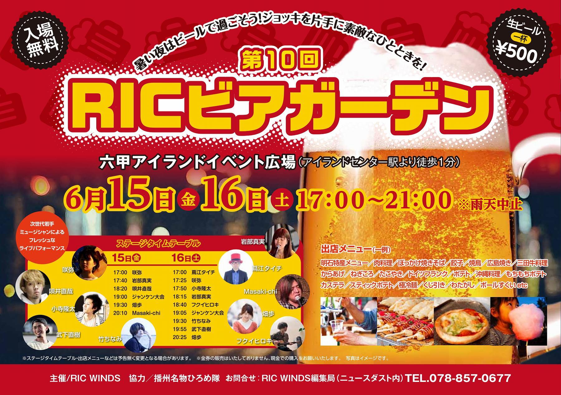 神戸・六甲アイランドで「第10回 RICビアガーデン」が6/15(金)と6/16(土)の夜に開催されるよ! #六甲アイランド #ビアガーデン #RIC