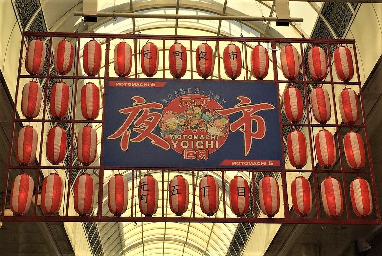 神戸・元町商店街で7月24日(火)「元町夜市」が開催されるよ! #元町夜市 #元町商店街 #夏まつりイベント #神戸