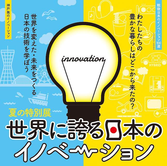 バンドー神戸青少年科学館で7月21日~9月2日まで、夏の特別展「世界に誇る日本のイノベーション」が開催されるよ! #バンドー神戸青少年科学館 #イノベーション製品 #神戸ポートアイランド #自由研究 #バンドー化学
