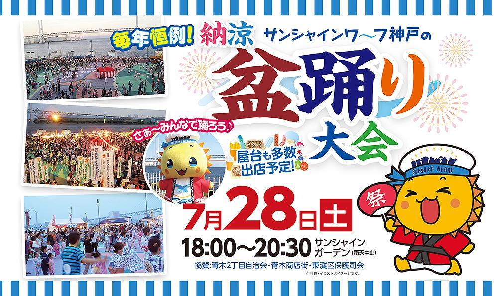 東灘のサンシャインワーフ神戸で7/28(土)「盆踊り大会」が開催されるよ! #サンシャインワーフ神戸 #盆踊り #阪神青木