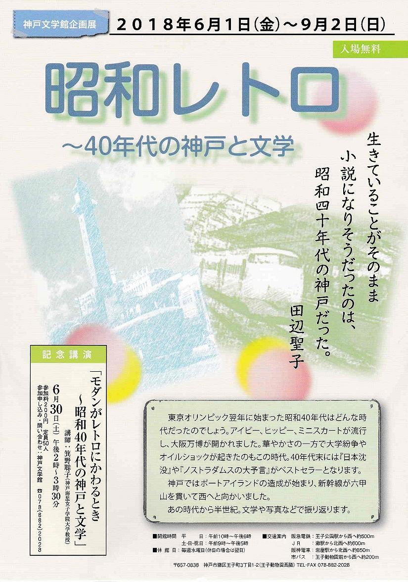 灘区の神戸文学館で「昭和レトロ~40年代の神戸と文学」が9月2日まで開催中だよ #神戸文学館 #昭和レトロ #村上春樹 #宮本輝 #小川洋子