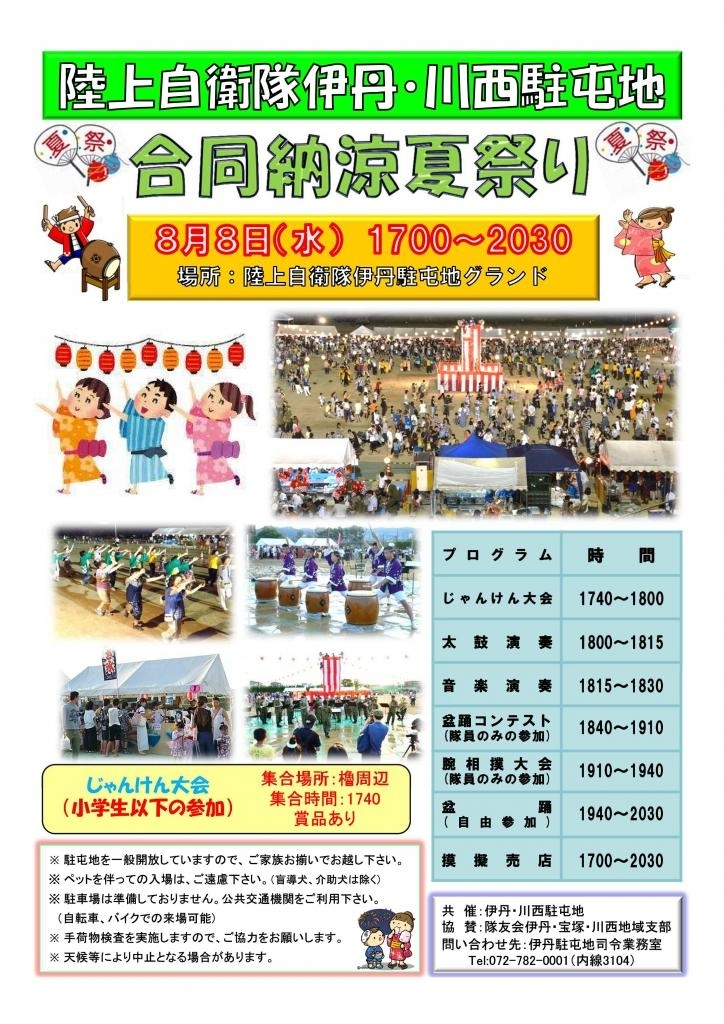 陸上自衛隊伊丹・川西駐屯地で「合同納涼夏祭り」が8/8(水)に開催されるよ! #伊丹駐屯地 #陸上自衛隊 #夏祭り #伊丹