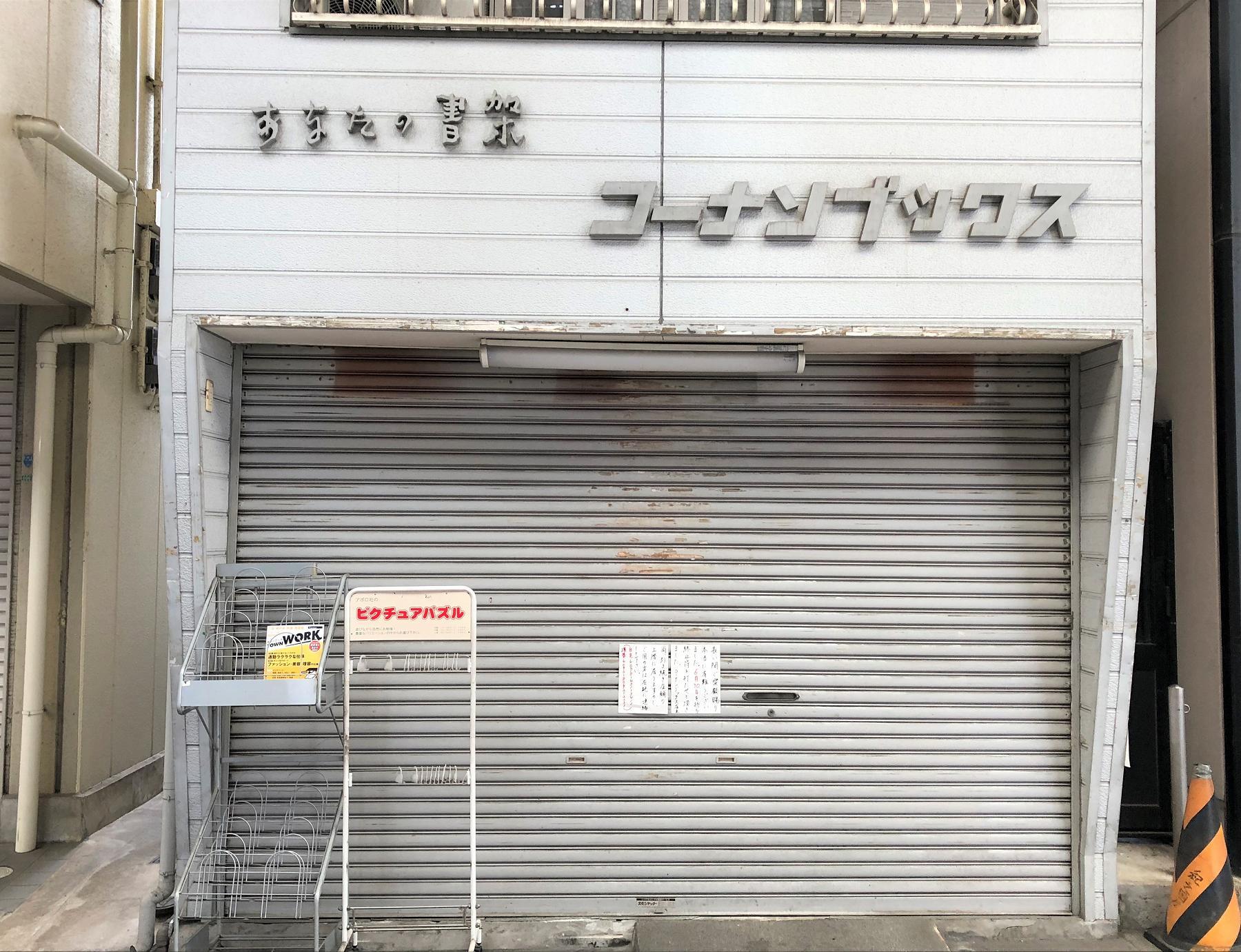 神戸・甲南本通商店街にある「コーナンブックス」が6/30で閉店されたよ #甲南本通商店街 #閉店情報 #街の本屋さん #東灘区
