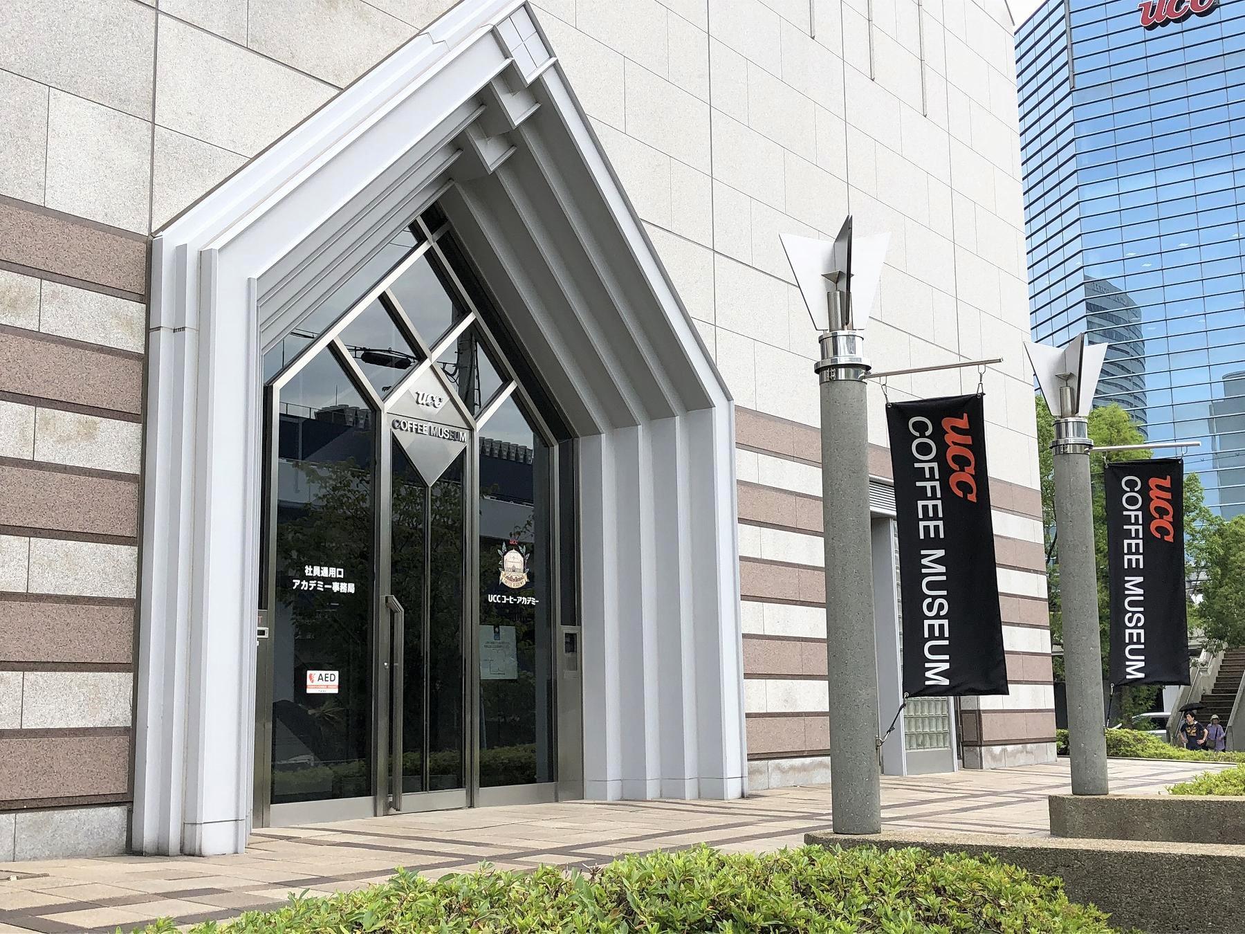 神戸・ポートアイランドにある「UCCコーヒー博物館」を見学・飲み比べのテイスティングをしてみた! #UCC #UCCコーヒー博物館 #兵庫県政150周年 #博物館情報 #神戸観光 #コーヒー