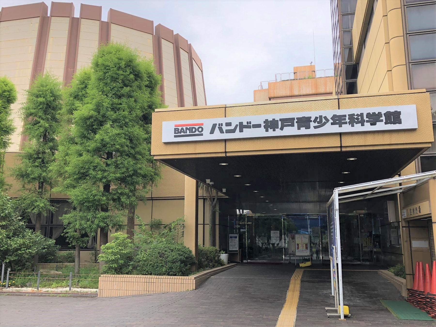 神戸ポートアイランドにある「バンドー神戸青少年科学館」で童心に返って見学したよ! #バンドー神戸青少年科学館 #ポートアイランド #神戸観光 #世界に誇る日本のイノベーション #自由研究