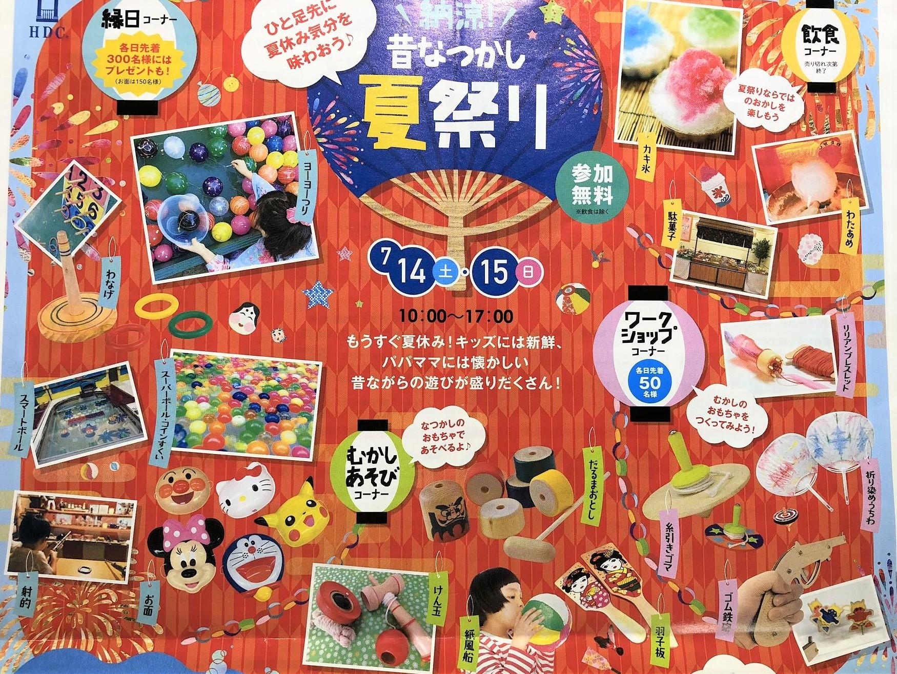 JR神戸駅南側のハウジング・デザイン・センター神戸(HDC神戸)で「納涼!昔なつかし夏祭り」が7/14(土)・15(日)に開催されるよ! #HDC神戸 #夏祭り #神戸イベント