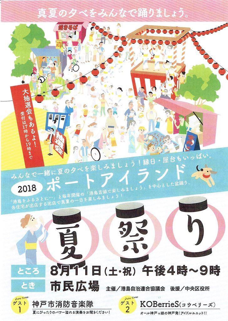 神戸ポートアイランドで「ポートアイランド夏祭り」が8/11(祝)に開催されるよ! #ポートアイランド夏祭り #夏祭り #KOBerrieS #コウベリ
