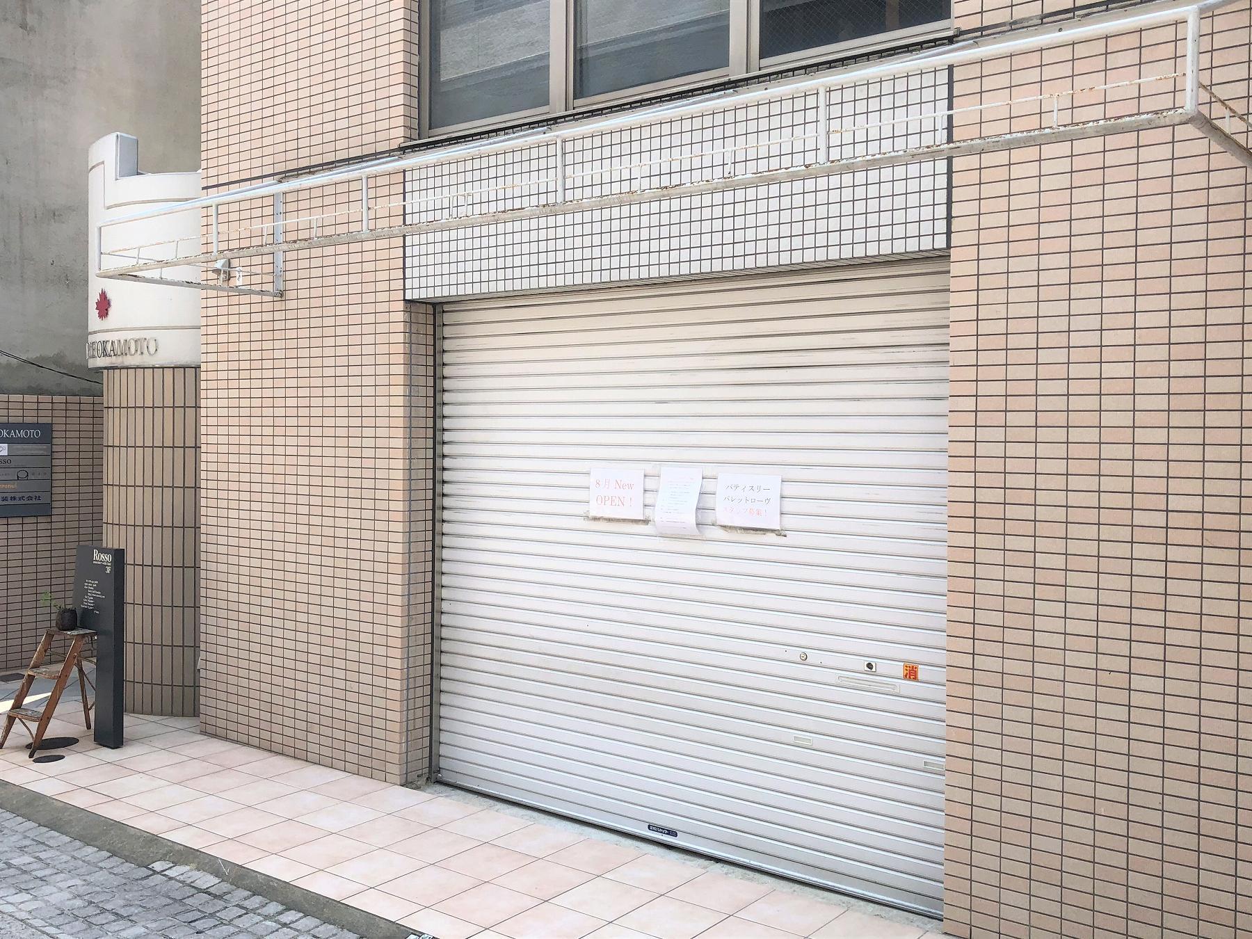 神戸・岡本に2018年8月「パティスリーパレットローヴ」がオープン予定だよ! #神戸岡本 #新規オープン #スイーツ