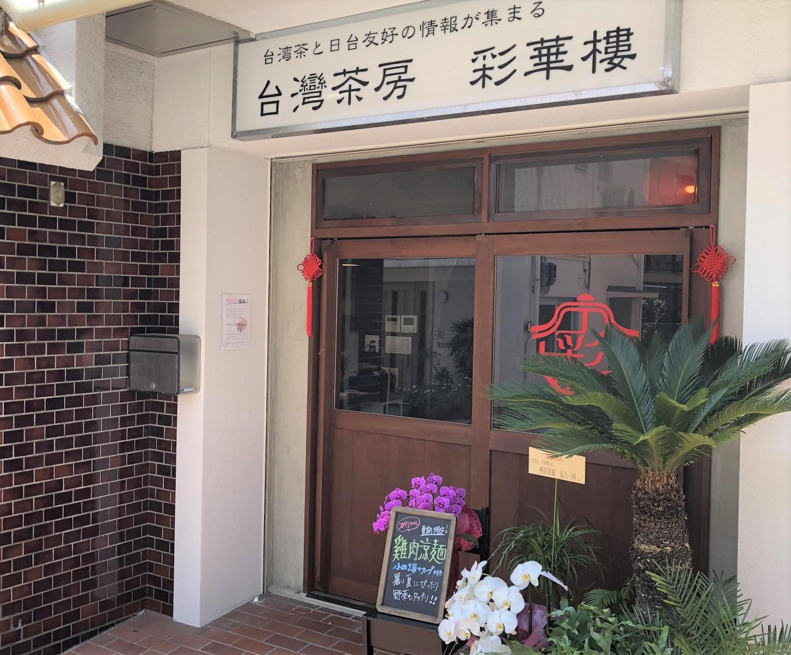 神戸・岡本に「台灣茶房 彩華樓」ってお店がオープンしてたよ! #台湾茶 #台湾料理 #神戸岡本 #新規オープン #彩華樓 #岡本ランチ