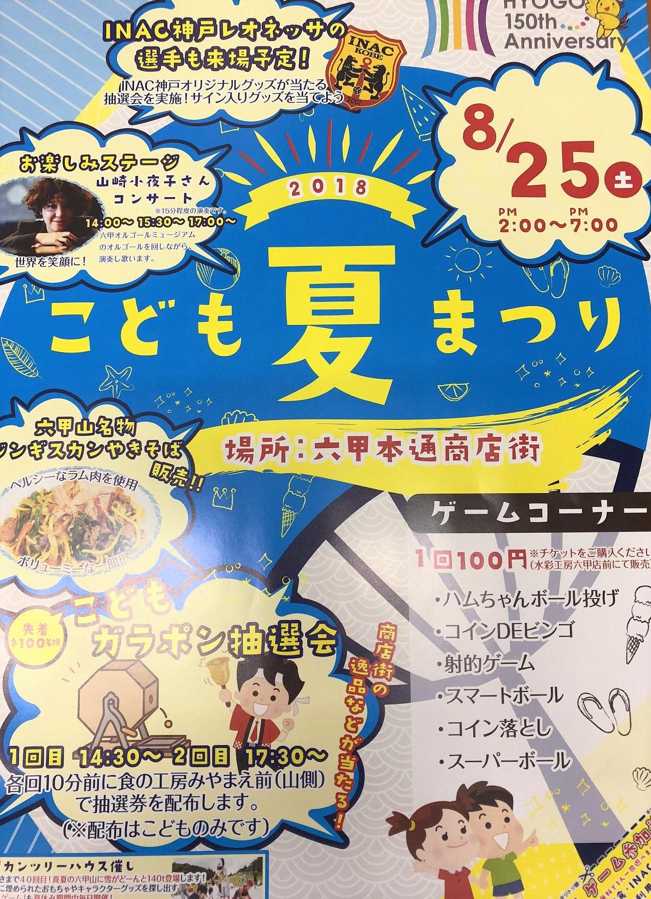 神戸・六甲本通商店街で「こども夏まつり」が8/25(土)に開催されるよ! #夏祭り #六甲本通商店街 #こども夏まつり #INAC神戸レオネッサ #灘区