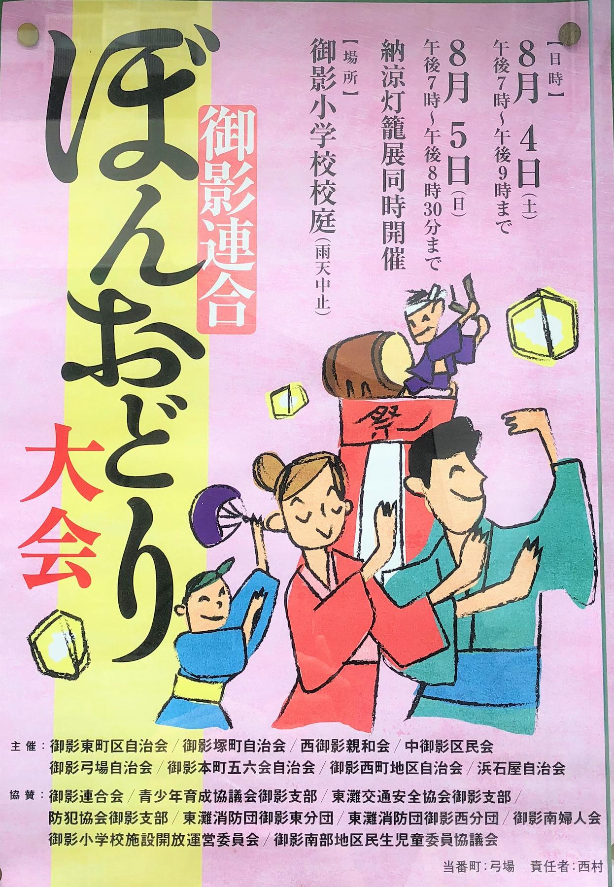 神戸市立御影小学校の校庭で8/4&8/5「御影連合 ぼんおどり大会」が開催されるよ! #神戸市立御影小学校 #夏まつり #盆踊り #御影連合