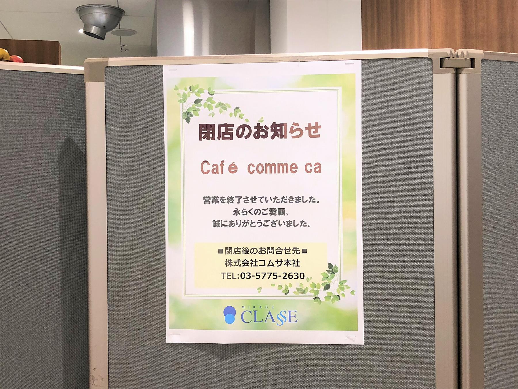 神戸・御影クラッセにあった「Cafe comme ca(カフェコムサ)」が閉店してたよ #閉店情報 #御影クラッセ #カフェコムサ