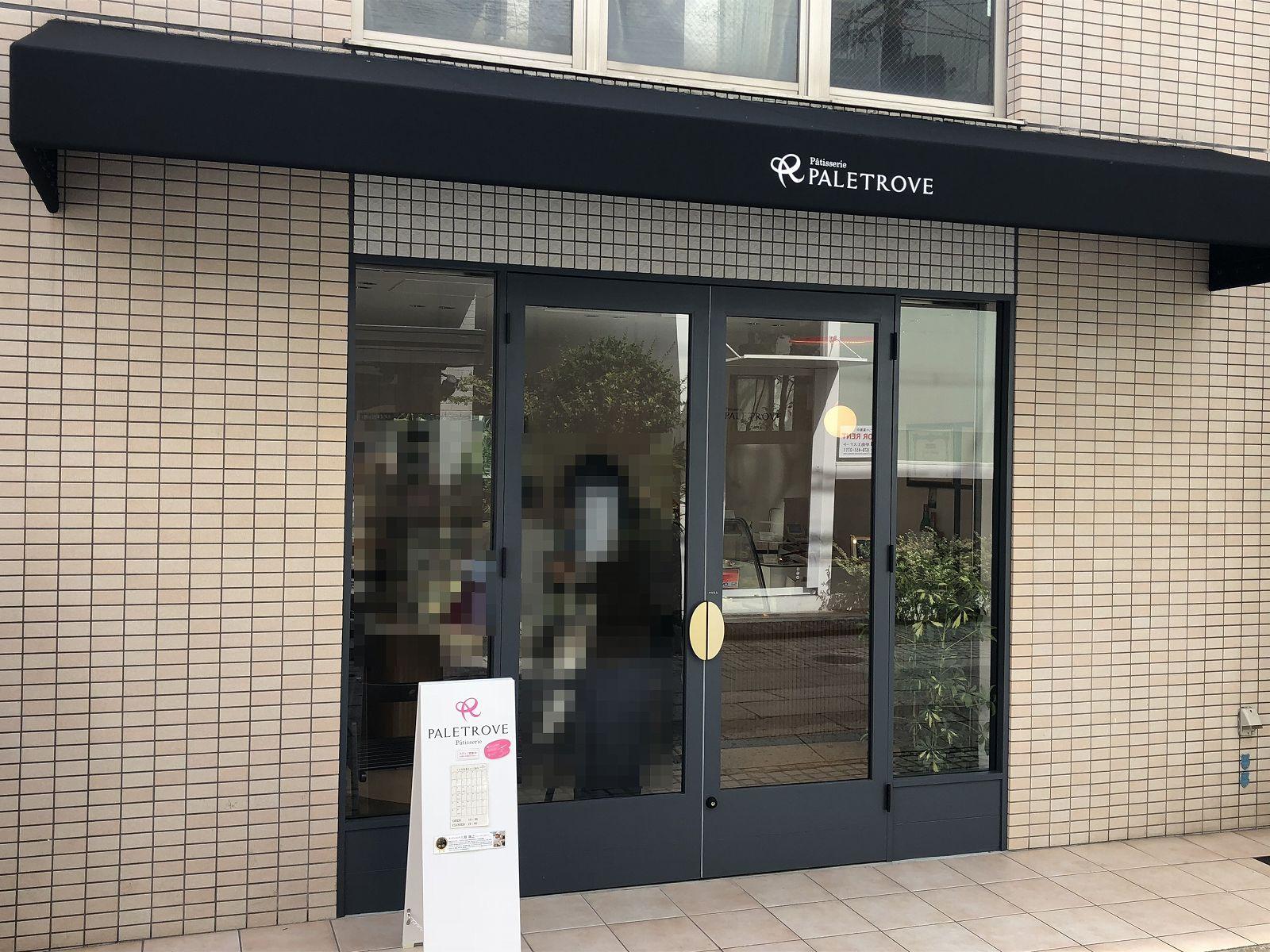 神戸・岡本に2018年8月「パティスリーパレットローヴ」がオープンしたよ! #神戸岡本 #新規オープン #スイーツ