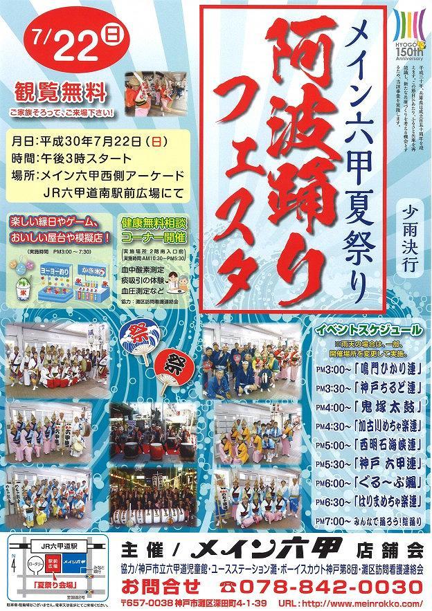 メイン六甲夏祭り「阿波踊りフェスタ」が7月22日(日)開催されるよ! #メイン六甲 #阿波踊りフェスタ #夏祭り #JR六甲道