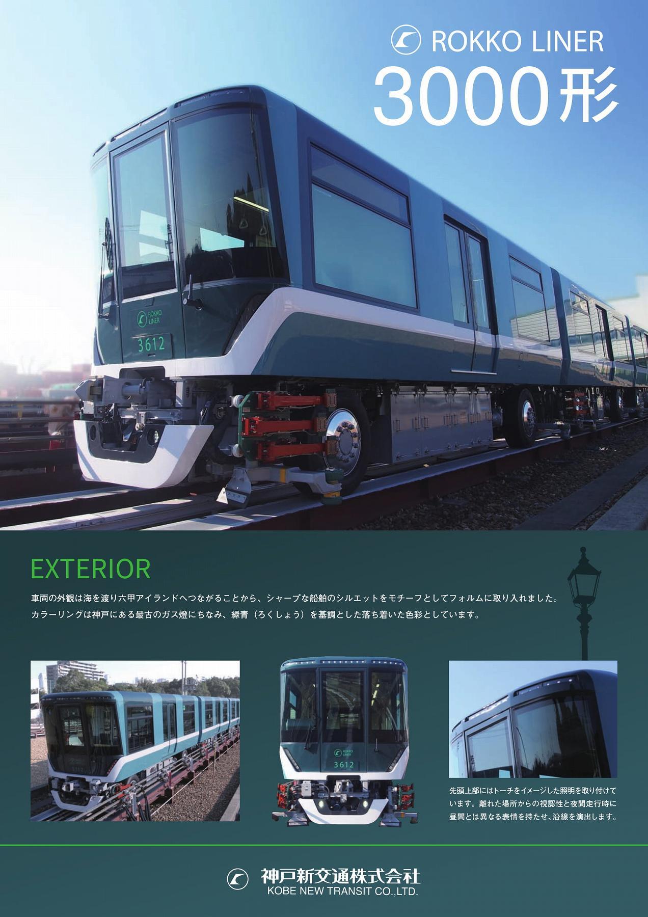 六甲ライナー新型車両「3000形」の運転が8月31日(金)よりスタート!試乗会も開催されるよ! #六甲ライナー#神戸新交通 #六甲島検車場 #六甲アイランド