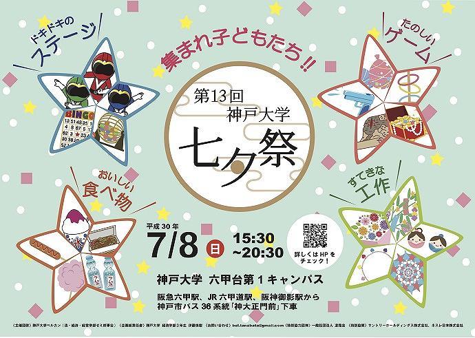 【※中止になりました】神戸大学で7月8日(日)「第13回 神戸大学七夕祭」が開催されるよ! #神戸大学 #神大 #七夕祭 #神戸市灘区