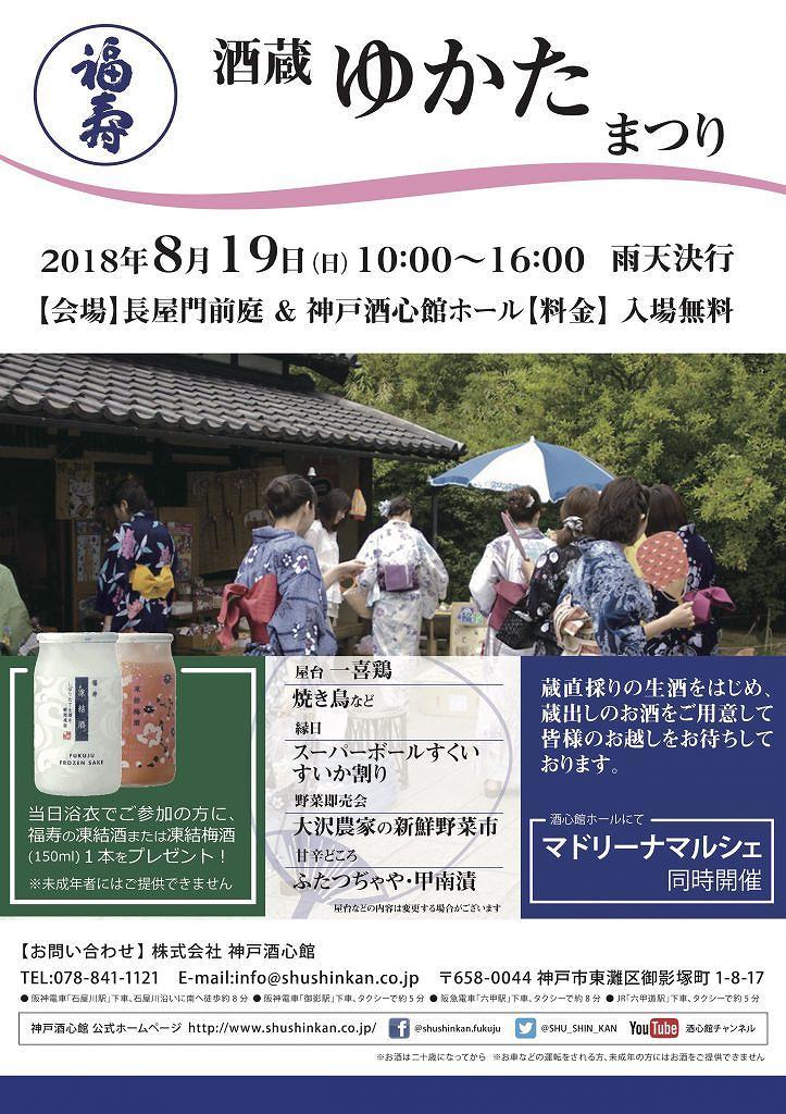 神戸酒心館で8月19日(日)「酒蔵ゆかたまつり」が開催されるよ! #神戸酒心館 #福寿 #酒蔵ゆかたまつり #夏祭り #酒蔵