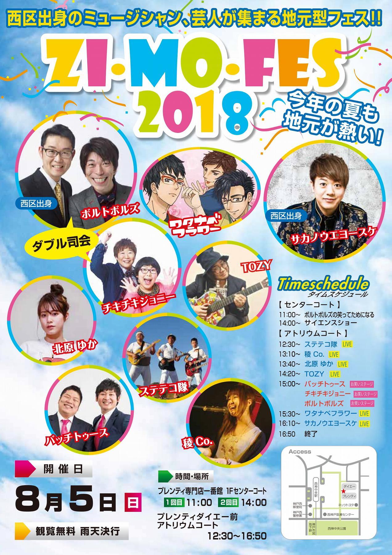 神戸・西区の「プレンティ」で8/5(日)「ZI・MO・FES 2018」が開催されるよ! #ZI・MO・FES2018 #プレンティ #神戸市西区 #夏祭り #ワタナベフラワー