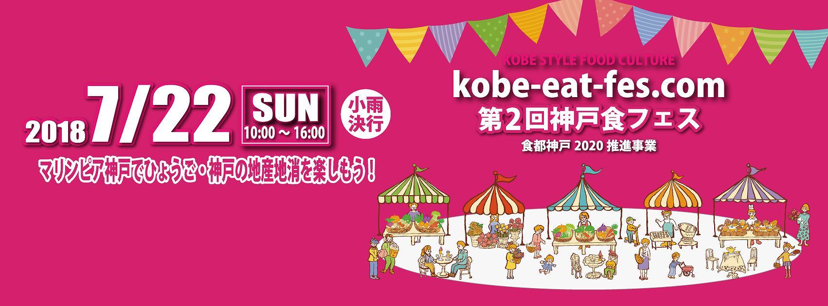 垂水のマリンピア神戸で「第2回神戸食フェス」が7/22(日)に開催されるよ! #神戸食フェス #マリンピア神戸 #神戸市垂水区 #地産地消
